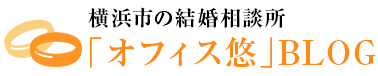 横浜市の結婚相談所「オフィス悠」BLOG
